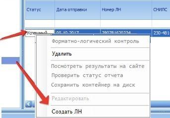 Фсс проверка больничного листа по номеру онлайн Королёв