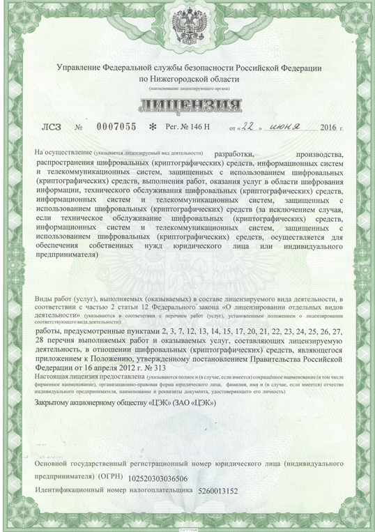 Расширение лицензии ФСБ